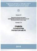 Паспорт Канцерогенного Производства образец скачать